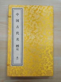 中国古代名画  (绢本) 线装书  带函套