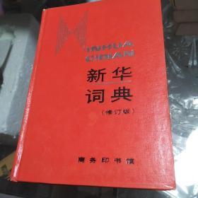 新华词典 全新正版。