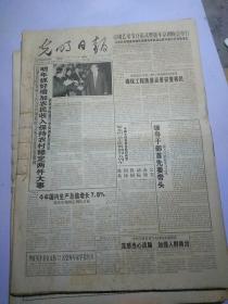 线装原版报,光明日报1998年12月合订本(1—31日)品相自定,见描述。(内有电脑网络世界周刊试刊第一期)
