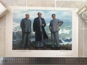 毛主席周总理、朱委员长(油画)1978年一版一印8开宣传画 ,苏高礼等作