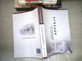 半个世纪的足迹 : 复旦大学国际政治系建系五十周年纪念文集