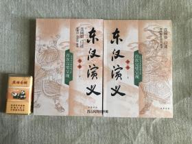 双签名三钤印    《东汉演义》(全本)(全二册)一版一印