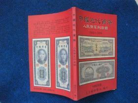 中国近代货币人民币系列目录1948~1996