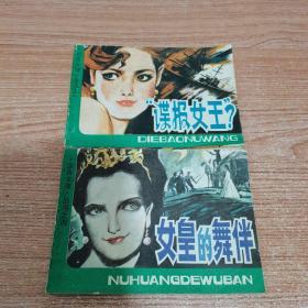 连环画:谍报女王(一)+ 连环画:女皇的舞伴(四)