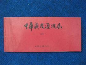 太原收藏协会中华藏友通讯录