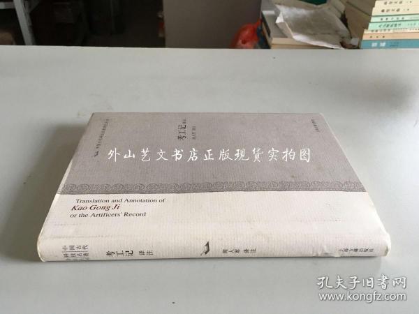 考工记译注:中国古代科技名著译注丛书