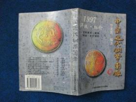 中国近代铜币图录(华光普)