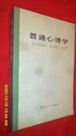 普通心理学(黄希庭 编著)