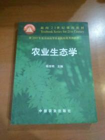 农业生态学