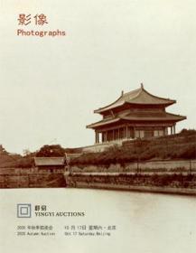 北京影易2020年秋季拍卖会 影像 拍卖图录