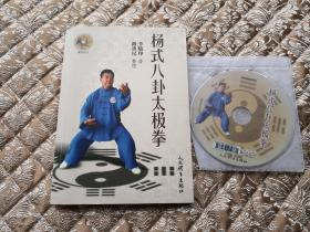 杨式八卦太极拳 含光盘一张 实物拍照 按图发货【正版原书】
