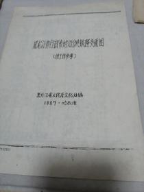 黑龙江省行政市地划分及铁路交通图