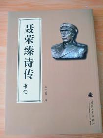 16开厚册  《聂荣臻诗传》  见图