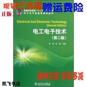 电工电子技术 第二版 李海 中国电力电气