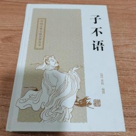 子不语:中国古典小说名著丛书(内页如新,精装)