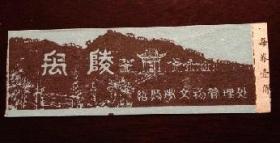 绍兴禹陵早期门票(每券壹角)