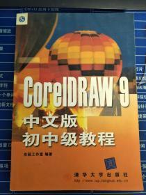 CorelDRAW 9 中文版初中级教程
