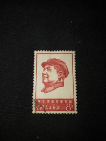 文革邮票,祝毛主席万寿无疆,品如图