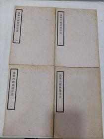 《伤寒六经辨证治法》全四册  民国廿六年初版,品相好
