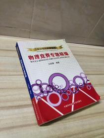 中学物理奥赛辅导:物理竞赛专题精编
