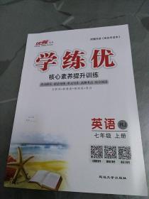 学练优 英语七年级上册(人教版)【全新】