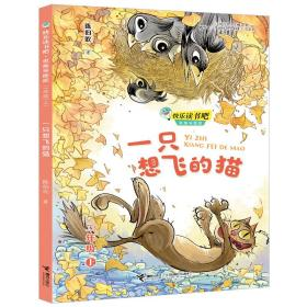 快乐读书吧·思维导图版:一只想飞的猫(二年级上)(彩图版)