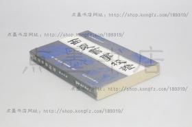 《西夏书事校证》 (清)吴广成 撰 1995年一版一印