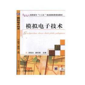 全新正版图书 模拟电子技术 吴恒玉 机械工业出版社 9787111319368 黎明书店黎明书店