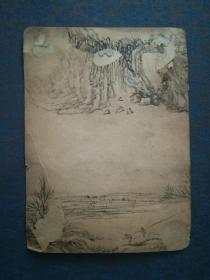 清代山水小册页