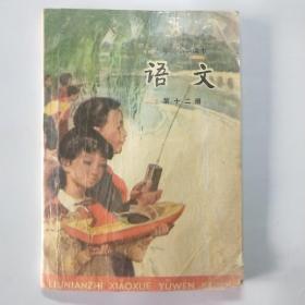 六年制小学课本(试用本):语文(第十二册)