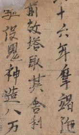 敦煌遗书写经海外馆藏1038残佛书。微喷印刷定制,概不退换。