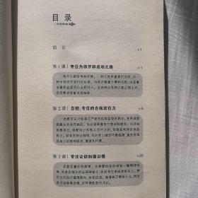专注力训练手册