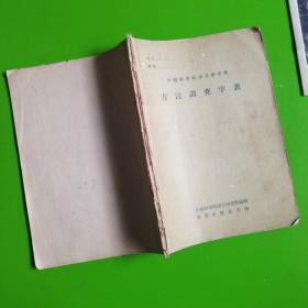 中国科学院语言研究所《方言调查字表》