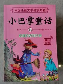 小巴掌童话-巫婆奶奶的扫帚