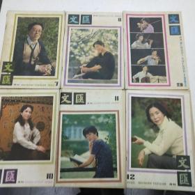 文汇月刊(1982年7、8、9、10、11、12月)(可拆售)