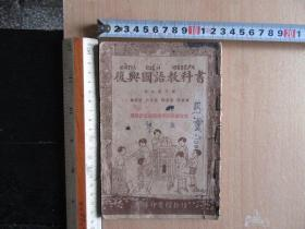 复兴国语教科书,初小第五册