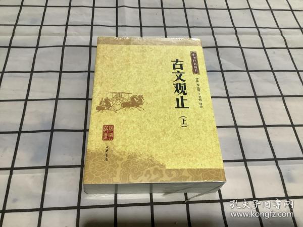 古文观止:中华经典藏书上下册(全新2本合售)