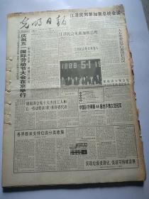 原版线装,光明日报1997年4月合订本(1—30日)。不定品相。看好再拍。见描述