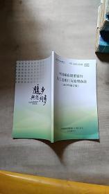 中国邮政储蓄银行员工违规行为处理办法(2019年修订版.)