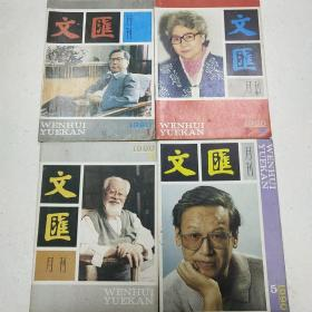 文汇月刊(1990年1、3、4、5月)(可拆售)