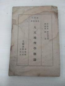 人文地理学概论 1935年商务印书馆 32开平装 缺封底书脊