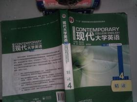 现代大学英语精读4(第二版)