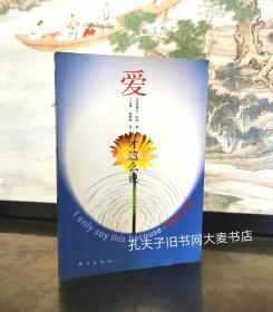 《爱才这么说》东方出版社