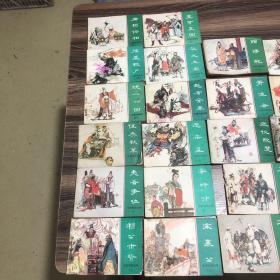连环画东周列国故事三十七本合售。