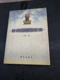 赵九章纪念文集