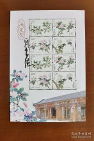 【珍罕】周恩来总理的侄女 周秉德 签名,海棠花邮票小版。 ==== 2018年 3月
