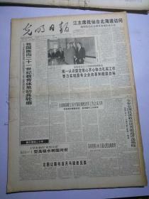 线装原版报,光明日报1998年11月合订本(1—30日)品相自定,见描述。