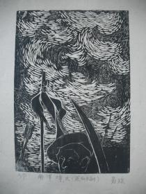 黑白木刻版画   《南洋烽火》   尺寸: 33X41厘米