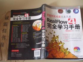 流体特效动画完美风暴-RealFlow4完全学习手册