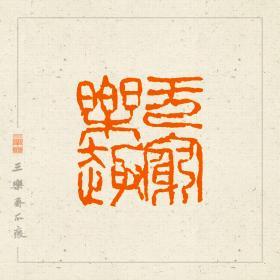 朱文印  篆刻  闲章 印文  :无穷乐趣